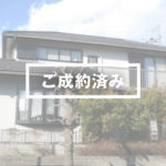※成約済※【物件NO.9】鳩山ニュータウン 松ヶ丘1丁目(中古住宅)